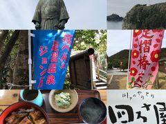 足摺岬から松山、道後へ。温泉と鯛飯満喫