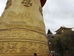 山あり草原あり。チベット族の故郷シャングリラ(香格里拉)を訪ねて(1)