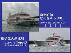 悪天候に振り回された離島航路旅・その8.行くぜ、大隅半島!ジェットフォイル&高速船乗船記。