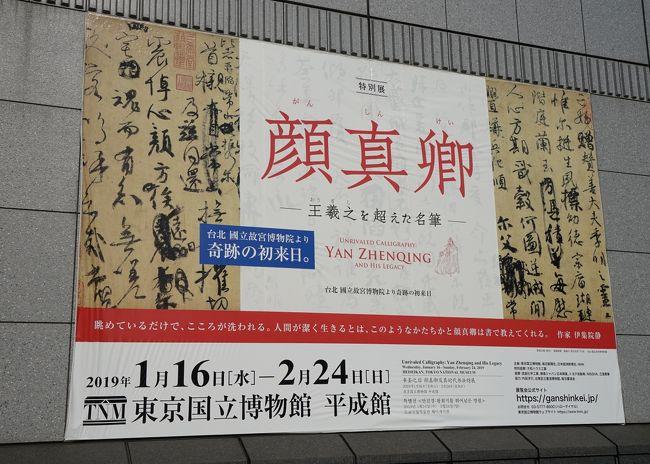 今月2回目の上野(1回目は2/2のフェルメール展)。本当は先週行こうと思っていたのですが、三連休はあまりの寒さに外出せず、今週行ってきました。<br /> 目的は、奇想の系譜展 江戸絵画ミラクルワールド(東京都美術館)と顔真卿 ‐王羲之を超えた名筆 (東京国立博物館)。<br /> 奇想の系譜展は、一昨年の若冲展のこともあり混雑予想していたのですが、それほどでもなくゆっくり見ることができました。展示はプライスコレクションやMIHO MUSEUMなど何度も見たものも多かったですが、初公開の展示品も何点かあり興味深いものでした。<br /> 顔真卿 ‐王羲之を超えた名筆は、 台北の國立故宮博物院が所蔵する、顔真卿「祭姪文稿」の展示で話題になっているので行ってきました。台湾でも最後に展示されたのは10年以上前のことという「国宝」の来日ということで台湾と中国本土から不満の声が出ているらしい。<br />・・・・ここは中国かと勘違いするほど中国人(台湾人?)率高い展覧会でした。<br />