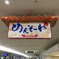JAL修行を兼ねて東京~沖縄~中部
