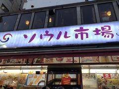 新大久保コリアンタウンへ韓国食材を買いに行く