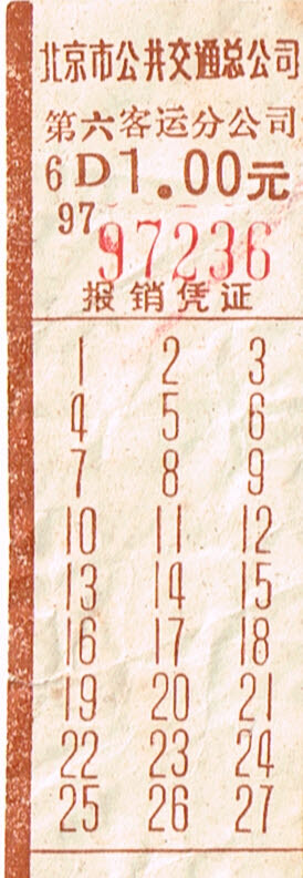 2日目は八達嶺の長城、<br />3日目は故宮 (紫禁城) と天壇公園。<br />ツアーの定番ですね。<br /><br />写真は1回だけ乗った市バスの切符だが<br />下の数字が27までしかない。<br />と言うことは日付ではないし路線番号?<br />いずれにしろパンチの穴はないし<br />何の数字か分からない