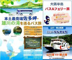 悪天候に振り回された離島航路旅・その9.本土最南端「佐多岬」と秘境「雄川の滝」を巡るバス旅&「フェリーなんきゅう」乗船記。