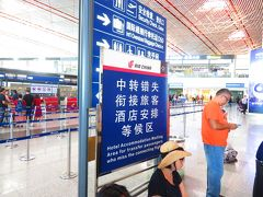 台風21号欠航北京幽閉記1!!2018年8月~9月 中国西安+北京+名古屋 9泊10日1人旅(個人旅行)2