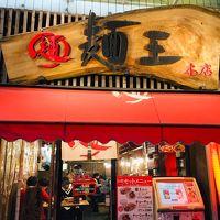 JAL「どこかにマイル」で行ったのは徳島〜(2)徳島市で阿波尾鶏を食べて、〆は徳島ラーメン!