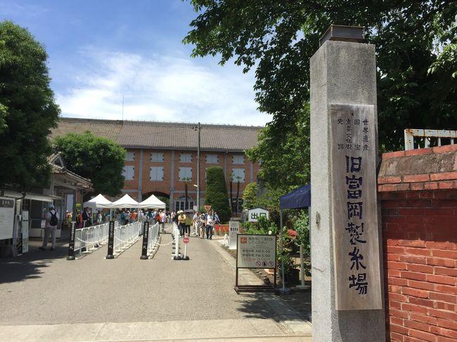 世界遺産に登録されてから行ってみたいと思っていた 富岡製糸場に行ってきました。上州富岡駅から15分ほど街並みを楽しみながら ゆっくり歩いて行きました。途中 昔ながらのお肉屋さんがあり コロッケを買いました 有名人がロケで寄られたみたいで、写真が貼ってありました。入場料は千円で 別途料金200円でガイドさんの説明付きツアーがあったのでせっかくなので 参加しました。ツアーに入って正解でした。すごく良くわかりました。工女さんというと 劣悪な環境で働かされてらイメージがありますが、こちらの製糸場で働いていた工女さんは良家のお嬢さんが多かったらしく、恵まれた環境だったそうです。売店では絹製品や、繭関連の書籍、お菓子などが売られていまして、記念にネクタイを購入しました。見学を終えて 近隣のおみやげ屋さんをのぞいたり、峠の釜飯 おぎのやさんで釜飯を頂き、休憩しながら また駅へのんびりと帰りました。