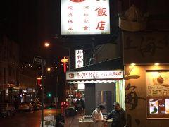 ニューヨーク・チャイナタウン発の老舗広東料理店「ホプ キー(Hop Kee)」~故アンソニー・ボーデインがNYチャイナタウンで一番お気に入りだった名店~