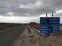 3連休とバースデイ休暇でオマーンから日帰り国境越えトライ(2)サラーラからイエメンのホウフの町へ
