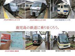 悪天候に振り回された離島航路旅・その11.特別急行列車から市電まで‥鹿児島の鉄道に乗りまくろう。