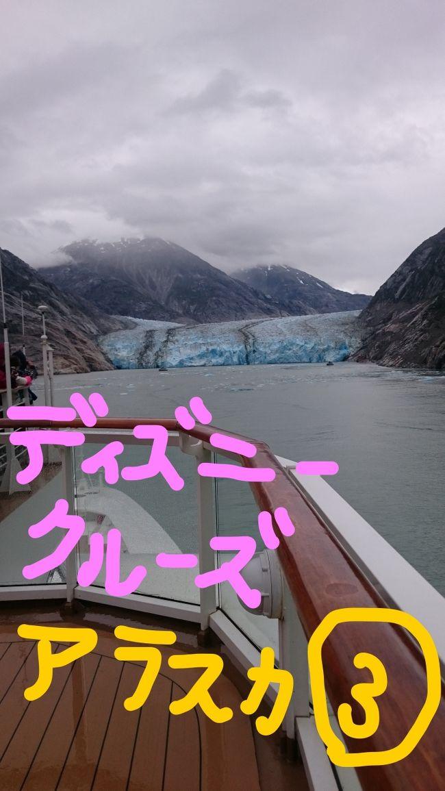 ディズニークルーズのアラスカ航路の旅行記です。