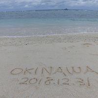 2018年12月 沖縄で過ごす!年末年始 3日目〜4日目