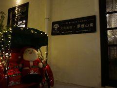 12月の香港・マカオ3泊4日の旅-4 夜のヘリテージロッジ編