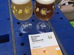 ベルギービールウィークエンド2018と恵比寿麦酒祭りのはしご