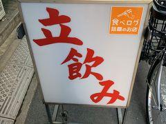 3.浅草 町ブラ 立ち飲み