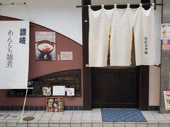 雪から逃れて…和歌山&高松 Part2…海を渡って高松編