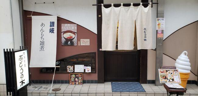 ここ数年来、自分の当面の旅の目標について、海外はタイを初めとしたアジアの国々でテキトーに(←これ、目標か???)、一方、日本国内では、東西南北の端っこの駅全てへの到達と、47都道府県コンプリートとしています。<br />次は、日本のどの白い県に色をつけていくか???…毎日、フォートラを眺めながら、考えていますが、今回は、和歌山と香川を塗りつぶす旅に行ってきました。<br /><br />当初、和歌山県内の訪問先については、かつて2度滞在したオーストラリアの小さな町・ブルームと深いつながりがある太地町を検討していましたが、費用及び時間の都合で、残念ながら今回は見送りの判断。その代わりに、和歌山市内からのアクセスが容易な、自然の中に遺構が残る島があるのを見つけ、今回の目的の場所に定めました。<br />一方、高松については、きちんと考えるまでに至らず、到着までの道中の船を楽しむ以外は、(ある意味、いつも通りに)全くのノープラン。その場で何か閃くと良いのですが…