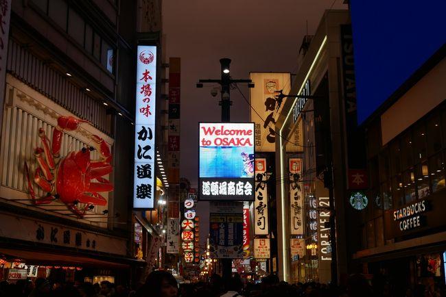 急遽決まった大阪行きでした。<br />15日の夜、話があって19日朝から4泊5日で大阪・京都です。<br /><br />夫の出張に付いて行き、夫が仕事中にひとりで大阪と京都の街をぶらぶらしていました。<br /><br /><br />1日目 新横浜から新大阪に移動(大阪泊)<br />    大阪道頓堀あたり<br /><br />2日目 京都へ 八坂神社、錦小路、平安神宮、岡崎スタバ(大阪泊)<br /><br />3日目 京都へ 金閣寺、北野天満宮(大阪泊)<br /><br />4日目 大阪城、夕方夫婦で大阪から京都へ(京都泊)<br /><br />5日目 金閣寺、北野天満宮、銀閣寺、帰宅<br />