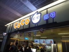 今年も行ってきました、台湾!その6(台湾→日本)