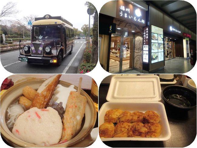 姫路・岡山の旅(9)姫路城ループバスと播州うまいもん処の姫路グルメ