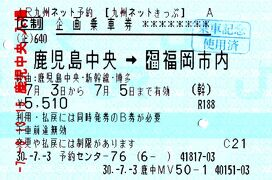 悪天候に振り回された離島航路旅・その14.台風7号九州上陸!それでも沖縄へ出陣。