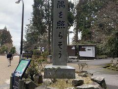 比叡山『延暦寺』