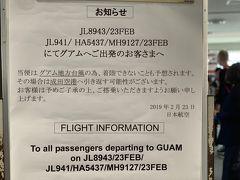 初ビジネス、台風の中JALだけグアムへ到着、4歳と2歳直前連れのプール旅行