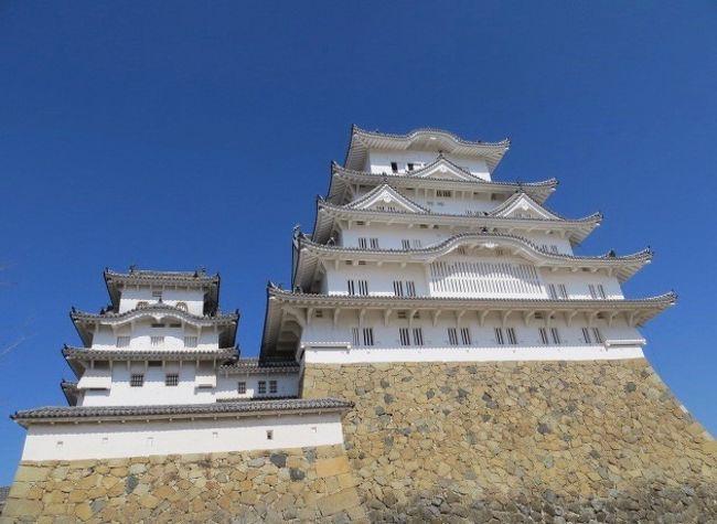 仕事で日帰り姫路。初めての姫路です。<br />せっかくの機会だから、国宝でユネスコ世界遺産にも登録されている姫路城を約2時間半で回ります。<br /><br />とにかく坂道と階段を上ったり降りたり…。城巡りはハードです。<br />翌日は、軽く太もものが筋肉痛です。姫路城には健脚なうちに行くべきだと思いました。