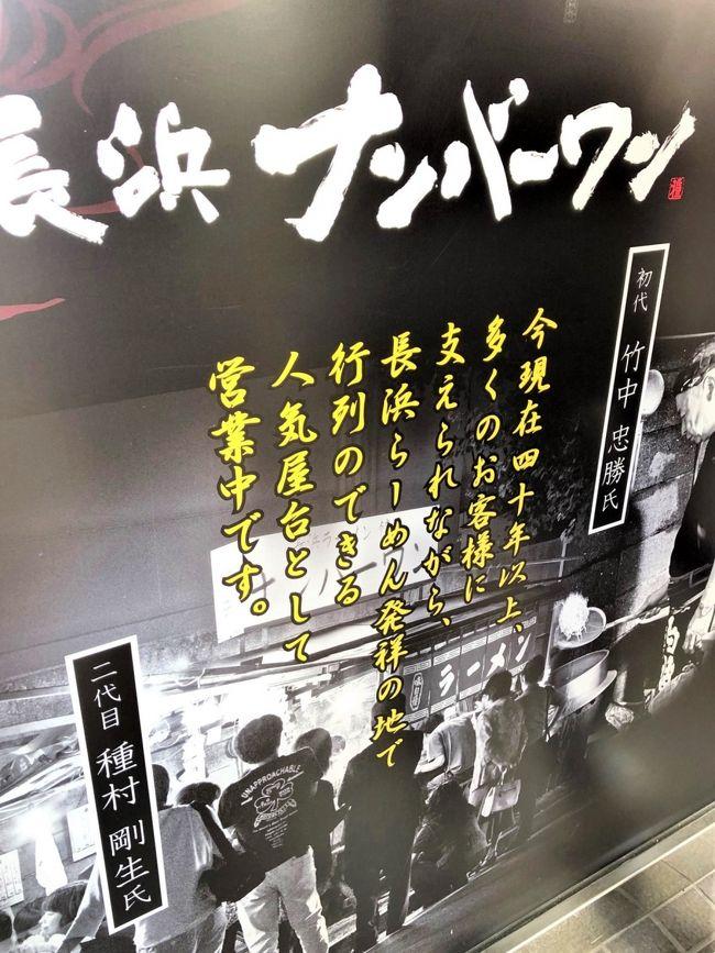 香港編の続きです...<br /><br />成田に夕方到着後、仕事関係のメンバーとは此処でお別れして国内線乗り換え博多へ向かいます。<br />福岡空港で羽田から来た主人と待ち合わせ、1泊して博多観光をしてから帰ります。