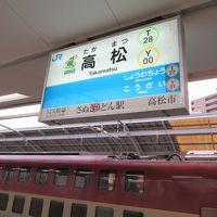 乗り物ばっかり四国旅(2)サンライズ瀬戸に乗って四国に上陸・高松へ