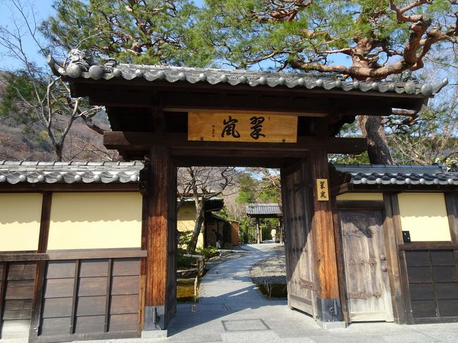 一足先に春を感じに京都へ行ってきました。<br />今回は3年ぶりにPちゃんとの女子旅です。<br /><br />宿泊は嵐山の「翠嵐ラグジュアリーコレクションホテル京都」に宿泊しました。<br />泊まってみてびっくり、ホスピタリティ溢れる素敵なお宿でした。<br /><br />お宿ではアフタヌーンティーやシャンパンタイムなどを楽しみ、次の日は、どうしても行きたかったローストビーフ自慢のお店でランチ。<br /><br />3月から運行の嵯峨野トロッコ列車に乗車したり、北野天満宮の梅も満喫してきました。<br /><br />女子旅ならではの、食事とホテル滞在リフレッシュ旅、お付き合いいただければ幸いです。<br /><br />