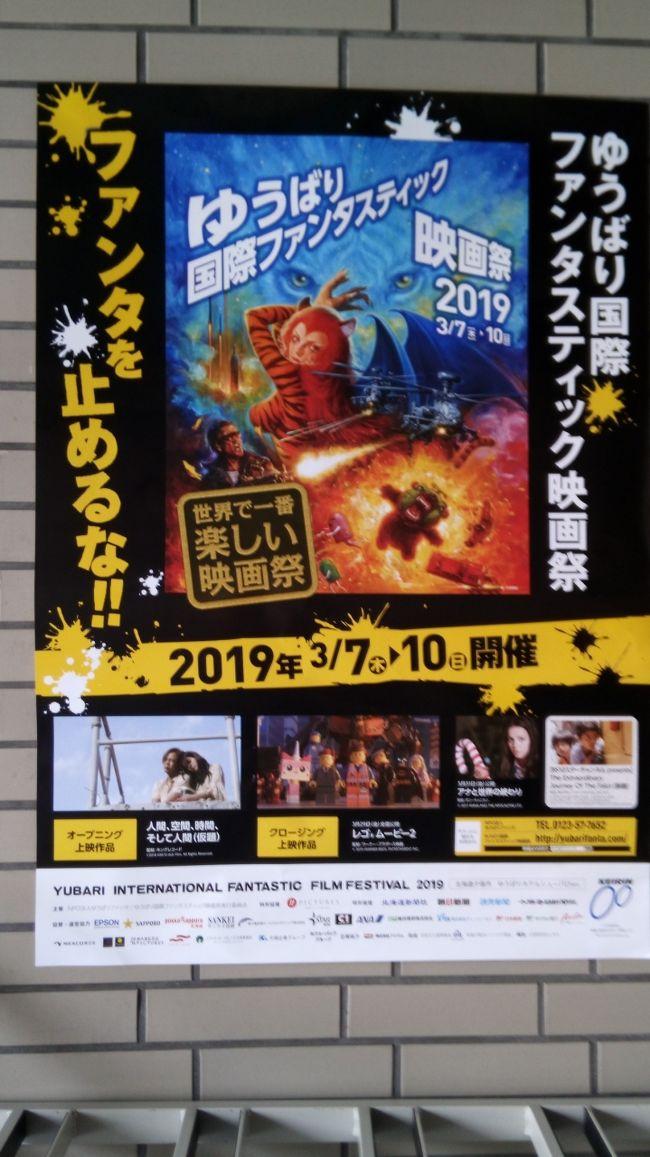 来年から夏開催になった「ゆうばり国際ファンタスティック映画祭」。<br />3月7日のオープニング招待作品を見に行くために、下見に行きました。あと、3月いっぱいで廃線になるゆうばり線で列車も見てきた。地元の応援の方がお迎えしていましたよ。<br />