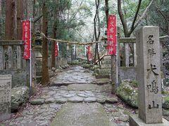 大阪泉佐野市、犬鳴山ハイキングと不動口館の温泉満喫日帰り旅