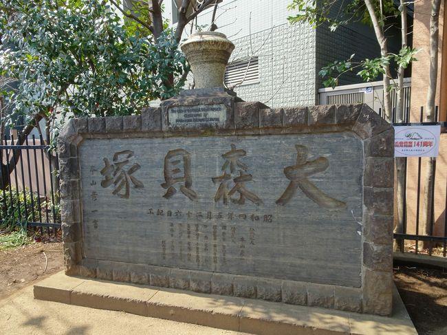 東海道線、京浜東北線の車窓から大森貝塚の碑が見えていたのでいつかは実際に行って実物を見たいと思っていました。<br />車窓からは二つの碑が見えますが品川区側の大森貝塚を紹介します。<br />(旅行記ランキングは無意味だと思っていますので投票はしないで下さい。<br />投票されてもお礼の訪問、投票は一切致しません)<br />