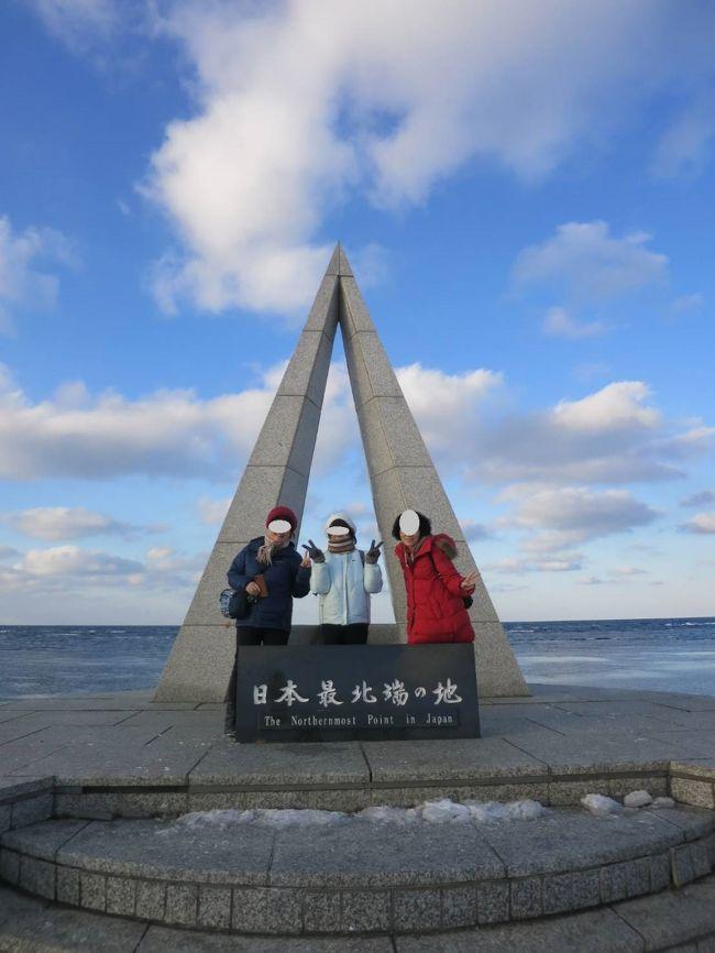4年前に参加したことのある札幌発の稚内のツアーですが、また行くことになりました。<br />一緒に行くきーちゃんは4回目、かずちゃんママは2回目、私も2回目(●^o^●)<br /><br />稚内での宿泊代だけで札幌⇔稚内のバス代や観光地までの運賃は不要!<br />だから1万円ぐらいで1泊できるツアーです。