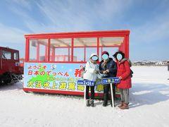 「タロ・ジロ号」で行くらくらく冬の稚内(2日目)そして北海道最終日へ