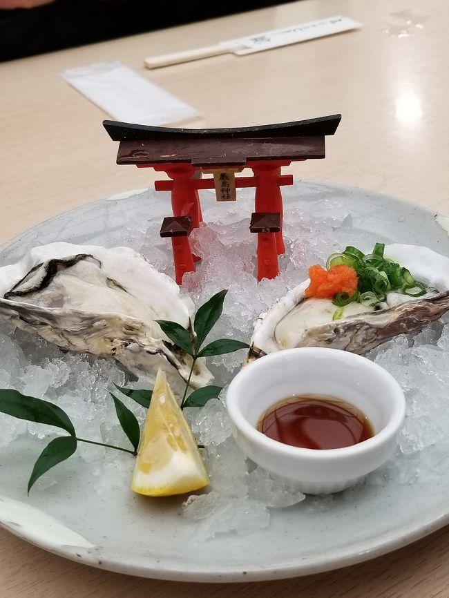 日本三景の社会科見学とかこつけて、企画した広島旅行2日目!お目当ての宮島、厳島神社へ参拝しにいきました。牡蠣もめっちゃ美味しかった~♪