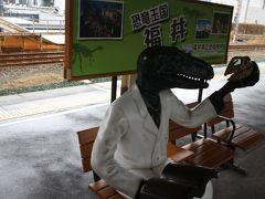 福井は恐竜県