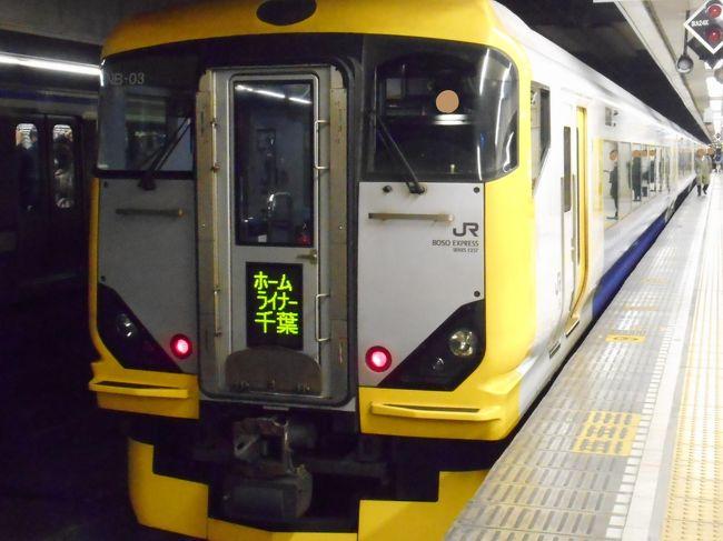 3月16日で廃止になるホームライナー千葉に乗ってきました。<br />1月下旬にホームライナー千葉に乗った時は新宿発のホームライナー千葉5号に乗りましたが、今回は東京発のホームライナー千葉1号に乗ってきました。<br />