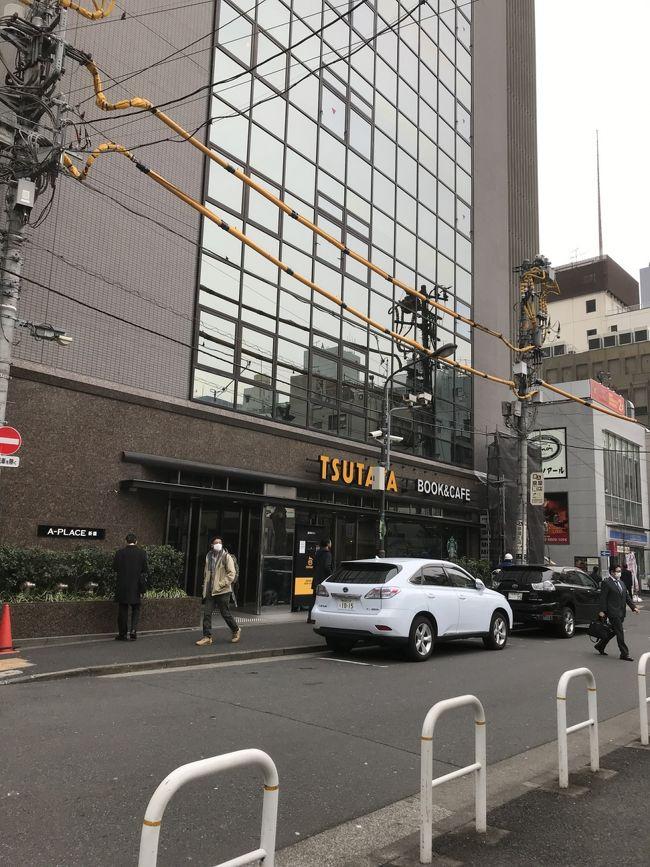 2019年2月。<br />先ごろ中目黒に自家焙煎をする高級スターバックスがお目見えしました。が、まだ行けてません。<br /><br />今日はツタヤとスターバックスのコラボ店へ。東京には三軒しかありません。1軒目は六本木ヒルズ。こちらは開店と同時に有名になり、いつも満席でした。最近はどうかな?気にしたこともない。<br /><br />残りの二軒は新橋店と神谷町駅前店です。両店はかなり人気です。新橋店は新橋駅からは少し分かりにくい所に位置してます。<br />神谷町駅前店はまさしく駅前の交差点にあるのですがこちらも見逃しやすい位置。あまり主張していないからかもしれません。