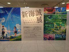 【Day-out w/ N】新海誠展と写真を撮り忘れた大須商店街