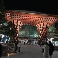初 金沢 定期観光バスわじま号 で  弾丸一人旅  前編