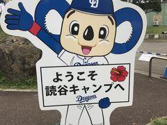プロ野球キャンプで沖縄へ