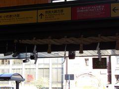 鎌倉駅の注連縄