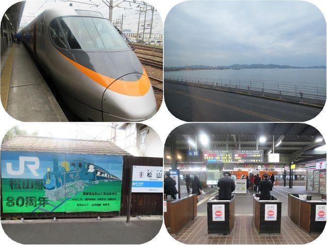 高松から乗った特急いしづち号は愛媛県内に入しました。<br />途中瀬戸内海の景色を見ながら快調に走り、高架化工事真っ最中の様子を見て松山駅に到着です。<br />高松から2時間30分の電車の旅でした。<br />高架化が進んでいない地平の松山駅は昔ながらの姿をとどめていました。