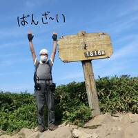月例登山報告「会津磐梯山」・その2.宝の山よ♪磐梯山(1819m)に登頂。