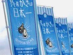 広島の海の幸