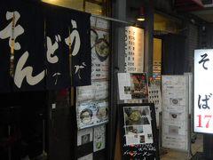 還暦過ぎ夫婦の中国雲南省旅行から帰国(その6)、大阪ミナミがアジア的で面白い!(2019年3月1日~3月2日)