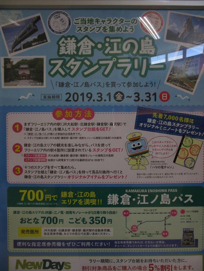 3月8日快晴・・春の旅日和<br />「鎌倉・江の島スタンプラリー」の広告看板に誘われて、半日ぶらっと行ってきました。<br />JRの大船駅で鎌倉・江ノ島パスを購入、さてここから鎌倉、江の島、藤沢へ。無計画、気ままに・・<br />まずは湘南モノレールで・・片瀬江ノ島へ。江ノ電に乗り換え、いざ鎌倉へ・・途中、鎌倉高校駅前で下車・・そして鎌倉。<br />鎌倉から藤沢へはJRか江ノ電か悩みましたが、江ノ電が行列(観光客)だったためJRにしました。最後にスタンプラリー4駅押印でオリジナルアイテムとやらをゲット(ミニノートでした)。また、江ノ電では季節企画の桜入場券(江ノ島駅・鎌倉駅・藤沢駅)を入手。途中下車の鎌倉高校前駅では、この日限定の鎌倉高校卒業記念入場券出張販売あり、並んでゲット(とても貴重ですよと教えてくれた方に感謝)。寄り道は季節柄、梅と桜を撮りましたが観光スポットはスルー。片瀬江ノ島駅からの富士山眺望はイヤァー最高でした。