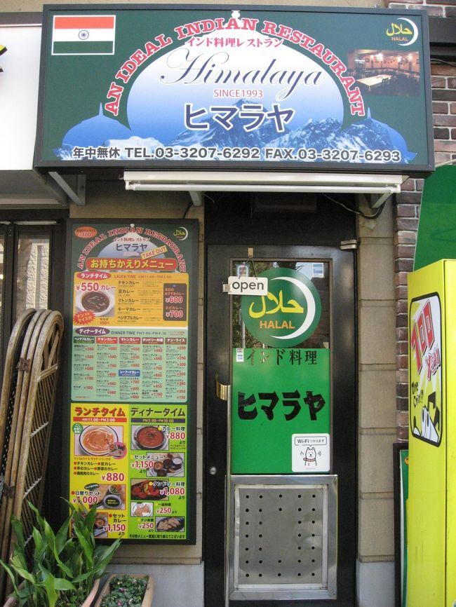 ランチde世界旅行、本日は西早稲田にある「ヒマラヤ」へ<br /><br />こちらはランチの時は、ナン・ライスがお替り無料です。